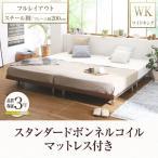 デザインベッド ワイドK200(S×2)ベッド マットレス付き スタンダードボンネルコイル スチール脚タイプ フルレイアウト:フレーム幅200 ワイドK200(S×2)