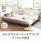 デザインベッド ワイドK200(S×2)ベッド マットレス付き マルチラススーパースプリング スチール脚タイプ フルレイアウト:フレーム幅200 ワイドK200(S×2)