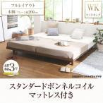 デザインベッド ワイドK200(S×2)ベッド マットレス付き スタンダードボンネルコイル 木脚タイプ フルレイアウト:フレーム幅200 ワイドK200(S×2)