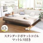 デザインベッド ワイドK200(S×2)ベッド マットレス付き スタンダードポケットコイル 木脚タイプ フルレイアウト:フレーム幅200 ワイドK200(S×2)