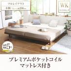 デザインベッド ワイドK200(S×2)ベッド マットレス付き プレミアムポケットコイル 木脚タイプ フルレイアウト:フレーム幅200 ワイドK200(S×2)