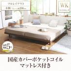 デザインベッド ワイドK200(S×2)ベッド マットレス付き 国産カバーポケットコイル 木脚タイプ フルレイアウト:フレーム幅200 ワイドK200(S×2)