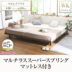 デザインベッド ワイドK200(S×2)ベッド マットレス付き マルチラススーパースプリング 木脚タイプ フルレイアウト:フレーム幅200 ワイドK200(S×2)