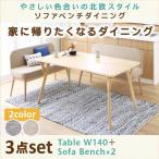 Yahoo!1人暮らし通販家具 ハッピーライフダイニングテーブルセット 4人 やさしい色合いの北欧スタイル おしゃれ 3点セット W140 ダイニングソファーセット