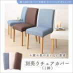 椅子カバー チェアカバー おしゃれ 別売りカバー(1枚)