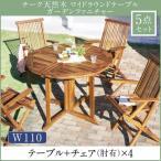 ガーデンテーブルセット おしゃれ 4人用 5点セット(テーブル+チェア×4) チーク天然木 ワイド 丸型 円形 W110 チェア肘有