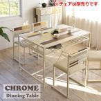 ダイニングテーブル 幅120cm CHROME 長方形 4人掛け用 4人用 四人掛け テーブル 食卓テーブル 食事テーブル カフェテーブル テーブル 木製 食卓 食事 食卓机