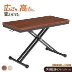 天板拡張 リフティングテーブル 幅110cm リフトテーブル 伸長式テーブル 昇降テーブル 拡張 伸長 センターテーブル 天板折りたたみ