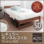 ショッピングすのこ すのこベッド セミダブル アルト2 シンプルデザイン レギュラーボンネルコイルマットレス付 布団も使える 高脚 脚付 ベッド ベット