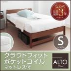 ショッピングすのこ すのこベッド シングル 木製ベッド ベッド ベット 布団可能 アルト2 クラウドフィットポケットコイルマットレス付 1人暮らし