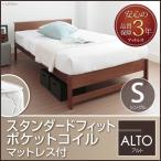 ショッピングすのこ すのこベッド シングル アルト2 シンプルデザイン スタンダードフィットポケットコイルマットレス付 布団も使える 高脚 脚付 ベッド ベット