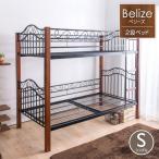 二段ベッド 2段ベッド ベリーズ フレームのみ シングル 子供用 子供 大人用 木製 子供 パイプ アイアンフレーム