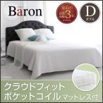 ショッピングすのこ すのこベッド ダブル バロン クラウドフィットポケットコイルマットレス付 アンティーク調 クラシカル レザー 黒 ベッド ベット