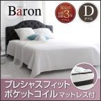 ショッピングすのこ すのこベッド ダブル バロン プレシャスフィットポケットコイルマットレス付 アンティーク調 クラシカル レザー 黒 ベッド ベット
