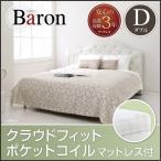 ショッピングすのこ すのこベッド ダブル バロン クラウドフィットポケットコイルマットレス付 アンティーク調 クラシカル レザー 白 ベッド ベット
