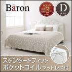 ショッピングすのこ すのこベッド ダブル バロン スタンダードフィットポケットコイルマットレス付 アンティーク調 クラシカル レザー 白 ベッド ベット