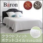 ショッピングすのこ すのこベッド セミダブル バロン クラウドフィットポケットコイルマットレス付 アンティーク調 クラシカル レザー 黒 ベッド ベット