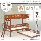 三段ベッド 三段ベット オルタ フレームのみ ブラウン 3段ベット 低ホルムアルデヒド 分割ベッド カントリー 3段ベッド 木製ベッド すのこベッド