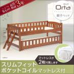 収納付 2段ベッド オルタ 薄型スリムフィットポケットコイルマットレス付 2枚 高さ調節 ブラウン 子供部屋 添い寝 ベッド ベット