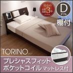 ショッピングすのこ すのこベッド ダブル トリノ プレシャスフィットポケットコイルマットレス付 棚付 コンセント付き 布団対応 ダークブラウン ベッド ベット