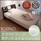 ショッピングすのこ すのこベッド セミダブル トリノ クラウドフィットポケットコイルマットレス付 棚付 コンセント付 ダークブラウン ベッド ベット