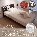 ショッピングすのこ すのこベッド セミダブル トリノ スタンダードフィットポケットコイルマットレス付 棚付 コンセント付 ダークブラウン ベッド ベット