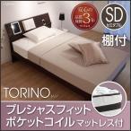 ショッピングすのこ すのこベッド セミダブル トリノ プレシャスフィットポケットコイルマットレス付 棚付 コンセント付 ダークブラウン ベッド ベット