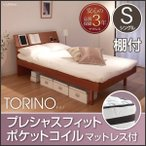 ショッピングすのこ すのこベッド シングル トリノ プレシャスフィットポケットコイルマットレス付 棚付 コンセント付 ライトブラウン ベッド ベット