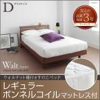 ショッピングすのこ すのこベッド ダブル ウォルト レギュラーボンネルコイルマットレス付 棚付 コンセント付 ウォルナット ベッド ベット