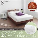 ショッピングすのこ すのこベッド シングル ウォルト クラウドフィットポケットコイルマットレス付 棚付 コンセント付 ウォルナット ベッド ベット