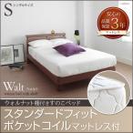 ショッピングすのこ すのこベッド シングル ウォルト スタンダードフィットポケットコイルマットレス付 棚付 コンセント付 ウォルナット ベッド ベット