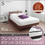 ショッピングすのこ すのこベッド シングル ウォルト プレシャスフィットポケットコイルマットレス付 棚付 コンセント付 ウォルナット ベッド ベット