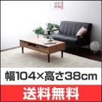 日本製 ケルン リビングテーブル テーブル 木製 センターテーブル ローテーブル 収納付き 机 引出し 引出し付き 棚 ラック 小物置き 安い