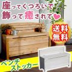 天然木ベンチストッカー ブラウン ホワイト木製 椅子 チェア スツール 収納 省スペース 物置 庭 物入れ ランドリーボックス ガーデニング雑貨 プランター台 安い