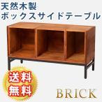 ブリック 天然木製ボックスサイドテーブル簡単組立 テーブル リビング アンティーク モダン ナチュラル オイル ミッドセンチュリー ウッド スタイリッシュ
