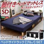マットレスベッド 脚付きマットレス Parnet パルネ セミダブル 伸縮式ベッドサイドラックセット ボンネルコイルマットレス ベッドマットレス ベッド ベット bed