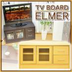 テレビ台 テレビボード ローボード ELMA エルマー 幅90cm 37型 TV台 リビング収納 液晶テレビ オーディオ AVラック