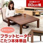 こたつテーブル 幅80 正方形 フラットヒーターこたつ Talpa タルパ こたつテーブル単品 座卓 こたつ単品 コタツ 炬燵 おしゃれ