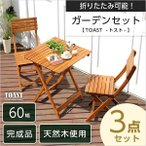 2人掛け 2人用 ガーデンチェアセット 完成品 ガーデン3点セット ガーデンテーブルセット TOAST トスト アカシア 3点セット ガーデニング ベランダ 安い