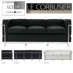 ル・コルビジェ 3人掛け デザイナーズチェア デザイナーズ家具 イタリア製 ソファ ソファー 三人掛け 3人用 Simple&Cool
