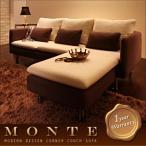 モダンデザイン コーナーカウチソファ Monte モンテ 3人掛け 幅175 都会的 デザイン スタイル自由 スマート コーナーソファ カウチソファ
