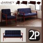 木肘レトロソファ JARNEY ジャーニー 2人掛け 布張り 布地 ソファ ソファー 二人掛け 2人用