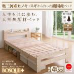 ショッピングすのこ 高さ可能棚・コンセント付純国産天然木すのこベッド BOSQUE+ ボスケプラス
