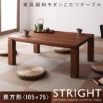 天然木 ウォールナット材 和モダンこたつテーブル STRIGHT ストライト 長方形 (105×75) 炬燵 コタツ こたつ単品 座卓 テーブル 高級感 リビングテーブル 安い