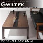 こたつテーブル 長方形 GWILT FK グウィルト エフケー こたつテーブル 80×120cm こたつ コタツ 炬燵 火燵 テーブル 机 コード収納 天板ガラス モダン 安い