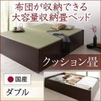 日本製 畳ベッド 収納 ダブル 悠華 ユハナ クッション畳 ヘッドレスベッド ヘッドレスベット 収納付き たたみベッド 畳ベット 畳みベッド 大量収納 すのこ仕様
