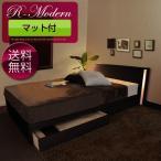 ワンランク上のモダンスタイル。便利な収納、照明付きベッド。