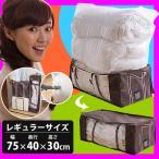 布団圧縮袋と収納ケースが合体した便利商品!