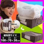 圧縮袋 布団圧縮袋 ボックス一体型 組布団用サイズ(幅100×奥70×高30cm) 圧縮袋付き 収納ボックス