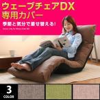 座椅子カバーでウェーブチェアDX(デラックス)を着せ替えよう